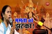 कलकत्ता: ममता सरकार को HC से झटका, दुर्गा पूजा समितियों को दी जाने वाली 28 करोड़ की मदद पर लगाई रोक
