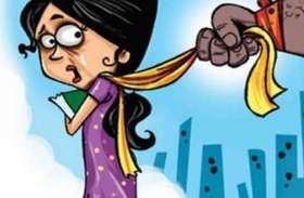 molestation- छात्रा के साथ छेड़छाड़, मामला दर्ज