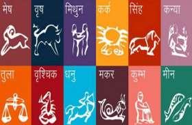 आज का राशिफल मेष, वृषभ, मिथुन, कर्क, सिंह, कन्या, तुला, वृश्चिक, धनु, मकर, कुंभ आैर मीन राशि का