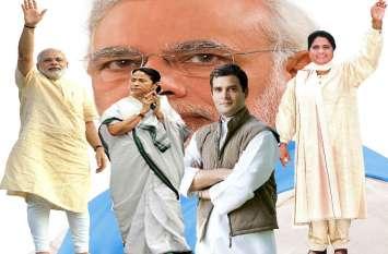 ज्योतिषाचार्य ने बताया लोकसभा चुनाव 2019 में किसके हाथ आएगी सत्ता, कौन बनेगा देश का अगला प्रधानमंत्री