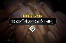 देश के चार राज्यों में आचार संहिता लागू, चुनाव की तारीखें घोषित, देखें LIVE UPDATES