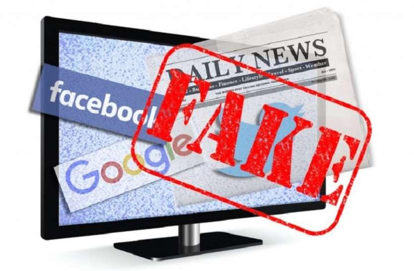 चुनाव के दौरान चलने वाली फर्जी खबरों को लेकर सख्त हुआ फेसबुक, उठाया नया कदम