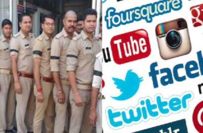आरोपी के बचाव में उतरे पुलिसकर्मियों के लिए जारी की गई नई सोशल मीडिया गाइडलाइन, अब फेसबुक, वाट्सएप पर नहीं कर सकेंगे इस तरह के पोस्ट