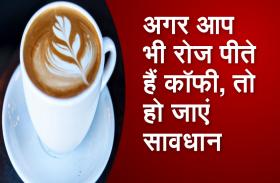 अगर आप भी रोज पीते हैं कॉफी, तो हो जाएं सावधान