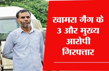 खूंखार अपराधी खामरा गैंग के 3 और मुख्य आरोपी गिरफ्तार