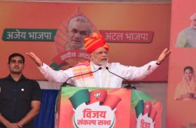 राजस्थान में मोदी ने किया चुनावी शंखनाद, कहा - राजस्थान में इस बार फिर जीतेगी BJP, 5 साल में सरकार बदलने की परंपरा होगी खत्म