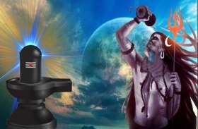 महादेव ने बताए थे 4 रहस्य, जिसके पालन से मनुष्य का जीवन बदल सकता है