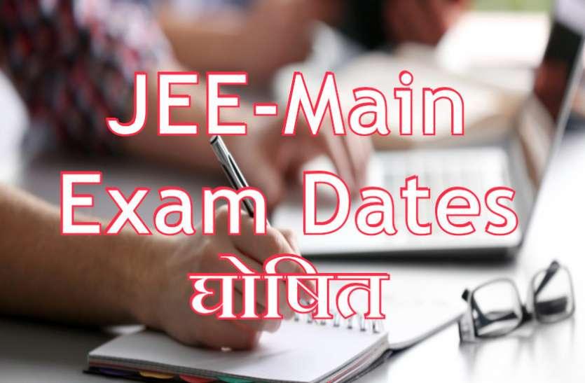 JEE-Main की Exam Dates एवं समय घोषित, 264 शहरों में होगी परीक्षा