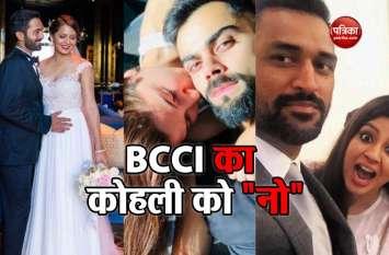 कोहली और अनुष्का शर्मा को BCCI ने दिया झटका पहली बार कहा