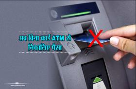 अब ATM से रुपये निकालने के लिए नहीं पड़ेगी कार्ड की ज़रूरत, इस तरह निकल रहा है पैसा