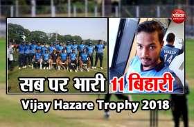 Vijay Hazare Trophy: बिना कोई मुकाबला गंवाए सबसे पहले क्वार्टर फाइनल में पहुंचा बिहार, रचा बड़ा इतिहास