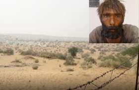 बॉर्डर पार कर भारत की सीमा में घुसा पाकिस्तानी घुसपैठिया, मुस्तैदी दिखा बीएसएफ के जवानों ने किया गिरफ्तार