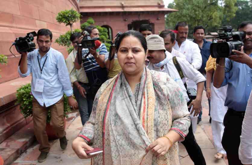 मीसा भारती ने किया खुलासा, तेजस्वी और तेजप्रताप में है मतभेद