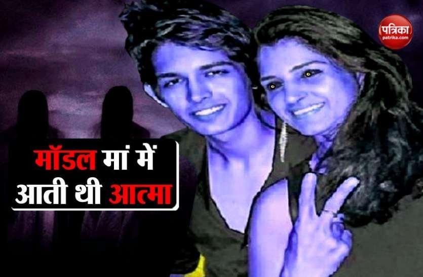 Mumbai Fashion Designer Murder Accused Son Claims She Gets Spirit प र व म डल फ शन ड ज इनर क हत य र प ब ट न क य ख ल स म म आत थ प त क आत म Patrika News