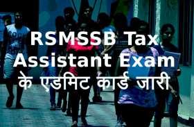 RSMSSB Tax Assistant Exam के एडमिट कार्ड जारी, rsmssb.rajasthan.gov.in से ऐसे करें डाउनलोड