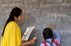 प्राथमिक, उच्च प्राथमिक विद्यालय के 1198 शिक्षकों की नौकरी खतरे में