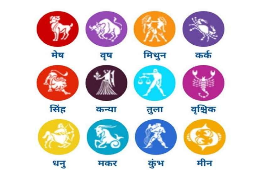 25 April 2019 Rashifal: मेष, वृषभ, मिथुन, कर्क, सिंह, कन्या, तुला, वृश्चिक, धनु, मकर, कुंभ व मीन राशि का आज का राशिफल