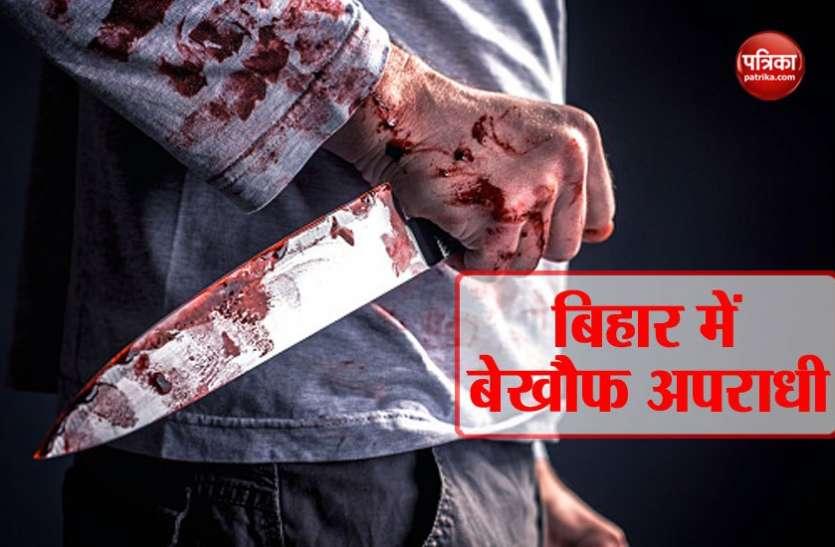 बिहार: भाजपा नेता के बेेटे पर अज्ञात लोगों ने किया चाकुओं से हमला, हत्या के विरोध में आज बंद का आह्वान