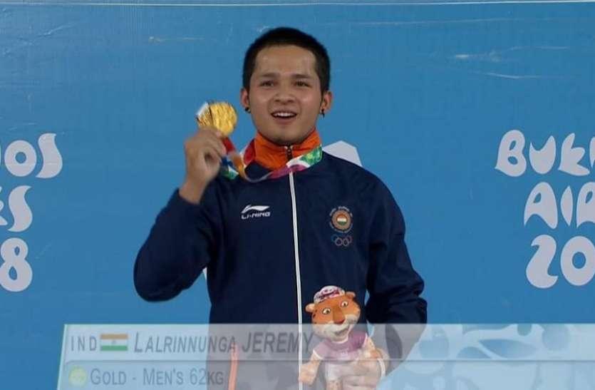 जेरेमी लालरिननुगा ने रच दिया इतिहास, यूथ ओलम्पिक में स्वर्ण जीतने वाले पहले भारतीय एथलीट