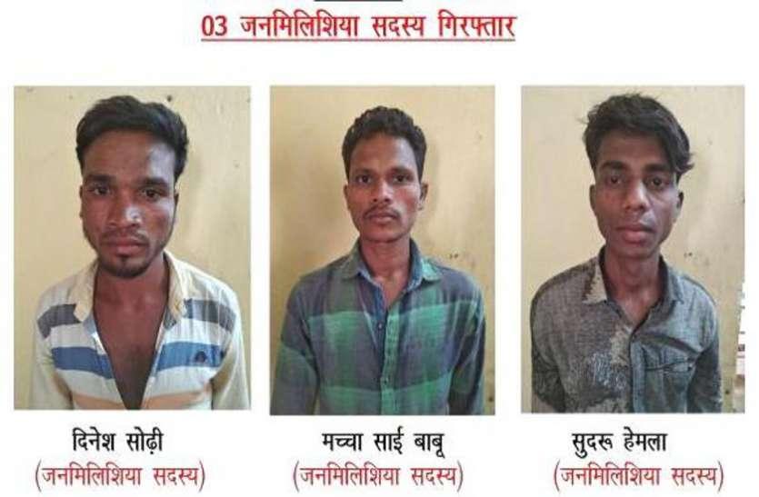 पूरे संभाग में सबसे सेफ माने जाने वाले जगदलपुर शहर में पकड़े गए तीन नक्सली, पुलिस को भनक तक नहीं