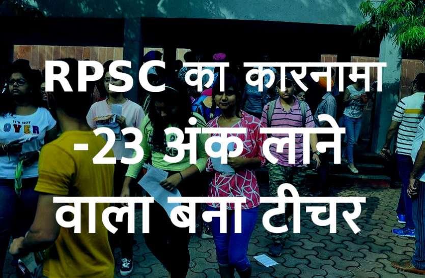 RPSC का कारनामाः -23 अंक लाने वाला बना टीचर, हाईकोर्ट में की अपील