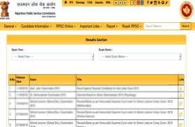 RPSC RAS/RTS Results Preliminary Exam 2018 जल्द, यहाँ से करें डाउनलोड