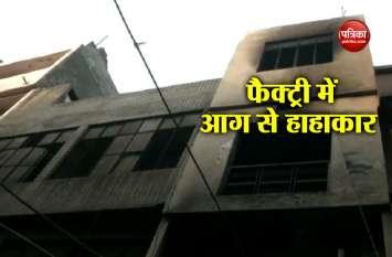 पंजाब:  धू-धूकर जल उठी कपड़ा फैक्ट्री, चार की मौत, कई लोग झुलसे
