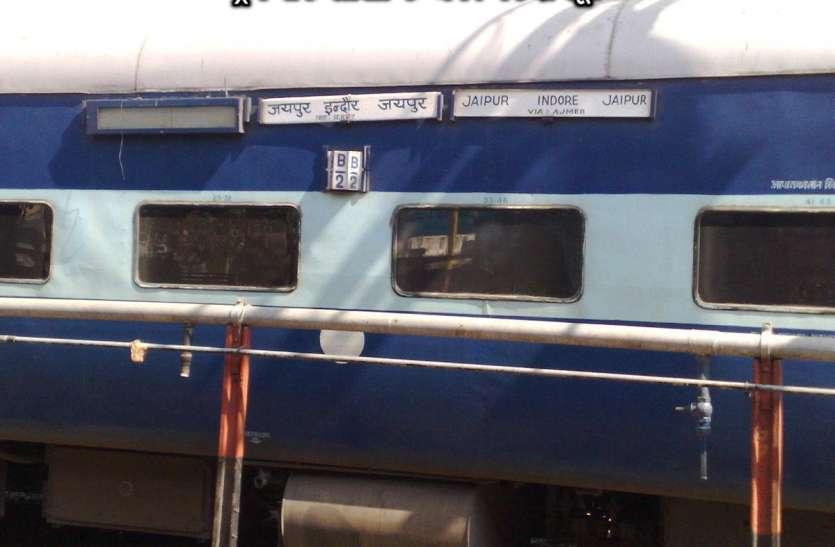 ट्रेन रोक लाखों के जेवर-नकदी लूटे