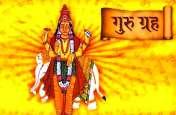 गुरु महाराज प्रवेश कर रहे हैं वृश्चिक में, इन राशि के लोगों को मिलने जा रही अपार सफलता, इन जातकों को होगा नुकसान