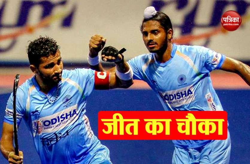 Sultan of Johor Cup : आस्ट्रेलिया को पस्त करते हुए भारत ने दर्ज की लगातार चौथी जीत