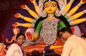 प.बंगाल: ममता सरकार को बड़ी राहत, कलकत्ता हाईकोर्ट का दुर्गा कमेटी फंड मामले में दखल से इनकार