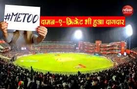 क्रिकेट के दामन पर भी लगा #MeToo का दाग, दिग्गज खिलाड़ी पर भारतीय एयरहोस्टेस ने लगाए गंभीर आरोप