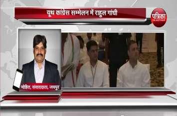 कांग्रेस के राष्ट्रीय अध्यक्ष राहुल गांधी ने दिया युवाओं को जोड़ने पर जोर
