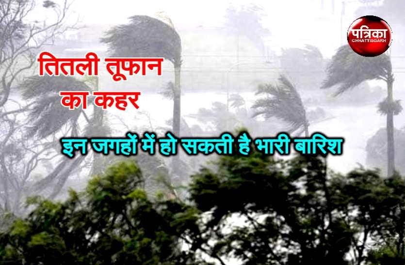प्रदेश में तितली तूफान का बड़ा असर, अगले कुछ घंटों में इन जगहों में हो सकती है भारी बारिश