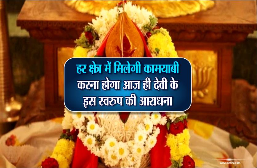 हर क्षेत्र में मिलेगी कामयाबी, करना होगा आज ही देवी के इस स्वरुप की आराधना