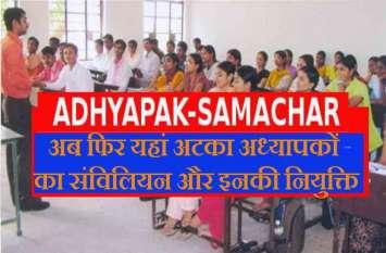 Breaking : अध्यापकों का शिक्षा विभाग में संविलियन रूका और इनकी अटकीं नियुक्तियां