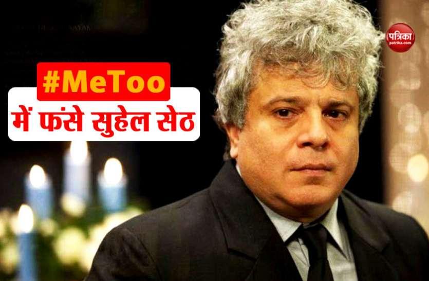 #MeToo: मशहूर लेखक सुहेल सेठ पर भी लगा यौन शोषण का आरोप, अपनी ही फैन को भेजा था अश्लील मैसेज