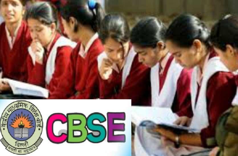 CBSE Board ने 10वीं के छात्रों को दी बड़ी राहत, रिजल्ट पर पड़ेगा प्रभाव