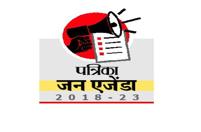Election 2018 : नागदा विधानसभा : जनता ने तय किए मुद्दे, उम्मीदवारों ने बताया अपना विजन