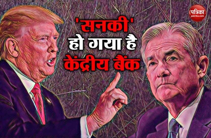 अमरीकी राष्ट्रपति डोनाल्ड ट्रंप हुए गुस्से में आगबबूला, कहा - केंद्रीय बैंक सनकी हो गया है