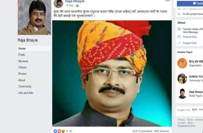 राजा भइया की पार्टी और उसके नाम को लेकर उनके पीआरओ का आया बड़ा बयान