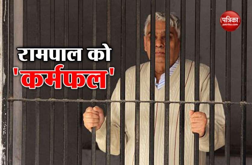 हिसार कोर्ट ने हत्या के दो मामलों में रामपाल को दोषी बताया, सजा का ऐलान 16 या 17 अक्टूबर को