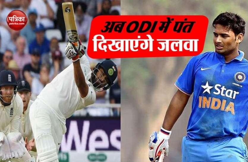 भारतीय टीम का ऐलान: अब टेस्ट के बाद वनडे में दिखेगा पंत का जलवा, देखें पूरी LIST