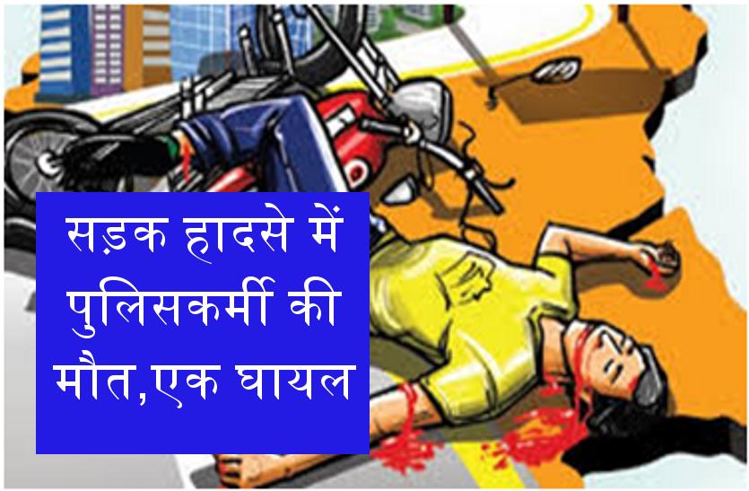 सड़क हादसे में पुलिसकर्मी की मौत, एक घायल