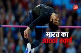 पैरा एशियाड: भारत को मिली बड़ी कामयाबी, इस खेल में स्वर्ण, रजत और कांस्य तीनों पदकों पर जमाया कब्जा