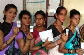 MP Election : सबसे ज्यादा किन्नर मतदाता इस शहर में डालेंगे वोट