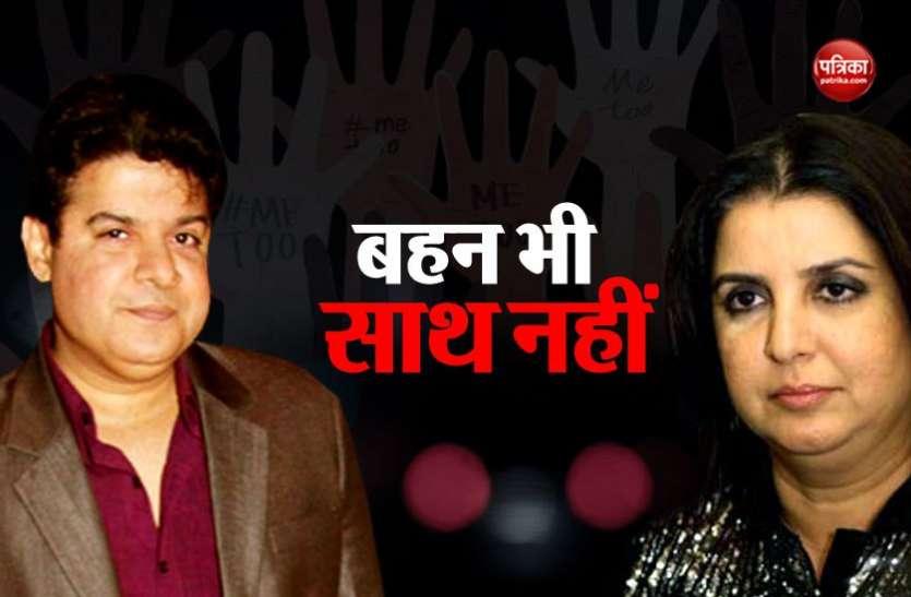 #MeToo: भाई साजिद पर लगा यौन शोषण का आरोप तो खिलाफ हुईं फराह खान, कहा- मैं पीड़ित लड़कियों के साथ