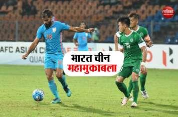 चीन की सरजमीं पर पहला मुकाबला खेलने उतरेगी भारतीय फुटबाल टीम, छेत्री नहीं झिंगन होंगे कप्तान