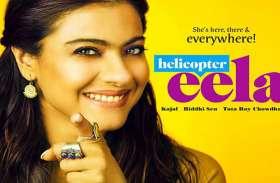 Helicopter Eela Movie Review: जानें कैसी रही काजोल की कमबैक फिल्म 'हेलीकॉप्टर ईला', यहां पढ़ें रिव्यू