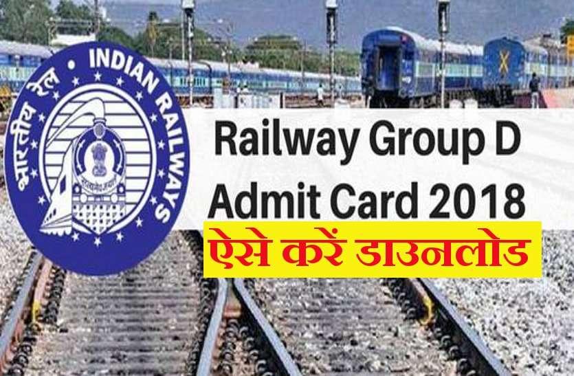 RRB Group D Admit Card 2018: डाउनलोड करें इन Direct Link से 29 अक्टूबर के एडमिट कार्ड